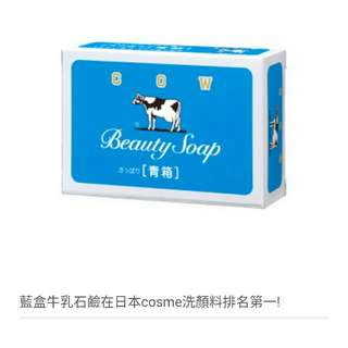🚚 日本牛乳石鹼 牛乳香皂 藍盒 茉莉清爽型