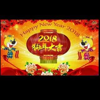 A Very Prosperous Dog Year, 2018! 狗年旺旺!大吉大利!