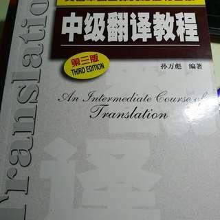 中級翻譯教程