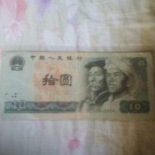 中國人民銀行1980年10元紙幣