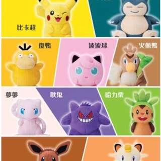 OK Shop Pokémon 10 隻 寵物小精靈