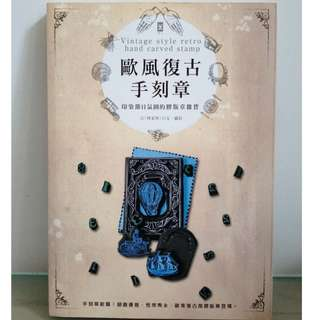 Vintage style retro hand carved stamp 歐風復古手刻章