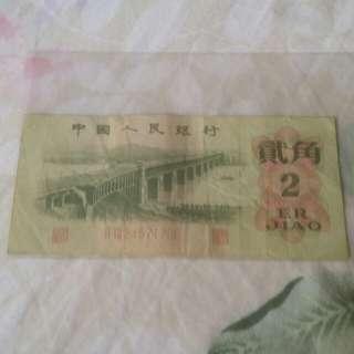 1962年2角紙幣