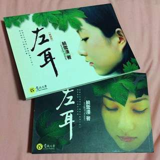 🚚 左耳 左耳終結版 饒雪漫 愛情言情暢銷小說 翻拍電影 #狗年發發