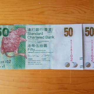 渣打銀行50新鈔,號碼一樣,英文字不同。