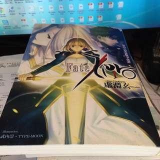 Fatezero輕小說1-6