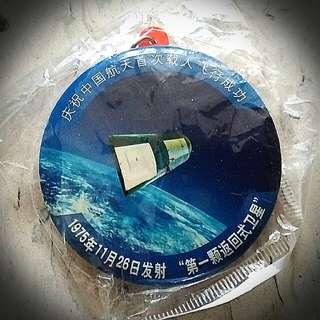 中國航天首次載人 75/ 11/ 26鏡匙扣 Key Chain 紀念