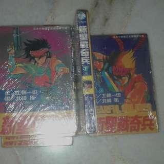 新聖敁奇兵 total 7 book