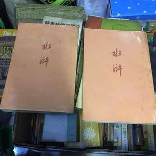 水滸上下大32開 施耐庵著人民文學出版社出版 1952年1版2印平裝
