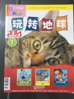 Chinese magazines