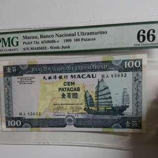 大西洋銀行 MA85632