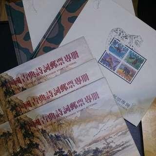 中國古詩,瀕臨絕種動物專冊共5本【#新春八折】