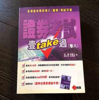 HKSI paper 8 證券考試