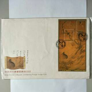 Taiwan FDC Sung Dynasty Calligraphy