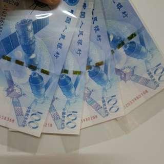 中國航天紀念鈔 全品带8尾4张