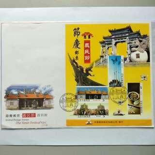 Taiwan FDC Yimin Festival