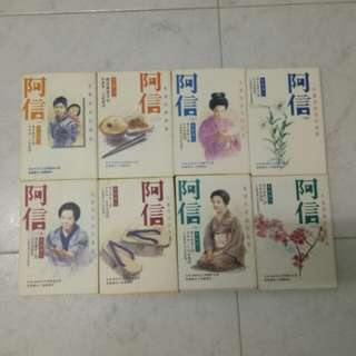 Oshin Japanese TV drama chinese edition books. Printed in Taiwan