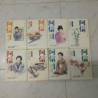 Oshin Japanese TV drama chinese edition books. Printed in Taiwan