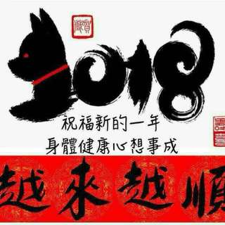 Wishing all a Happy Chinese New Year!