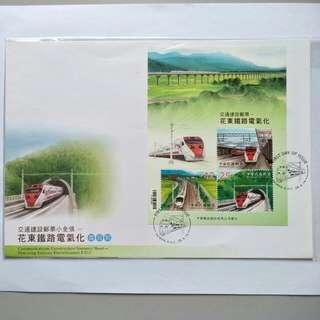 Taiwan FDC Hua-tung Railway