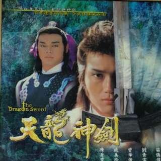 天龙神剑 VCD