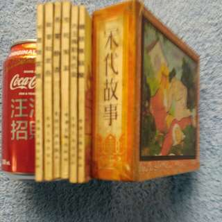 宋代故事連環圖 共六冊 香港文海出版社 1961年5月版