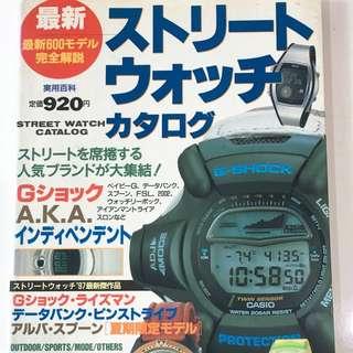 Rare Vintage G-Shock & Street Wear Watch Book Guide Released in 1997 Summer (Japanese)