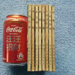 東遊記連環圖黃祖元繪圖 共八冊 香港美麗美術社出版