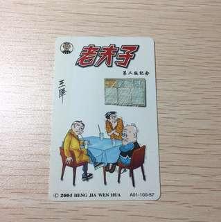 絕版 王澤 老夫子 第二版紀念收藏卡