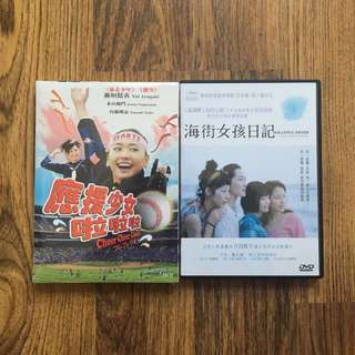 Japan movies - Cheer Cheer Cheer! & Our Little Sister