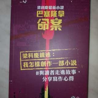 梁科慶著推理小說《巴塞隆拿命案》(九成新)包括作者親述我怎樣創作一部小說(分享創作心得)