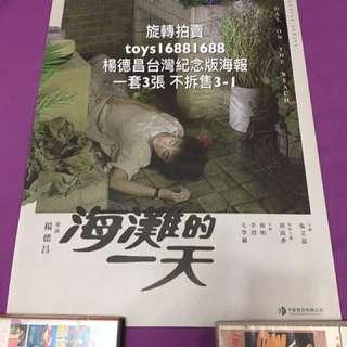 海灘的一天+青梅竹馬+ㄧㄧ 楊德昌台灣紀念版海報