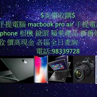 24小時高價收購$$數碼產品 手提电話 相機 手提电腦 $$$$$蘋果產品 新舊都收即付現金 查詢98339728