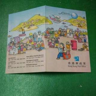1997年服務市民 年曆卡