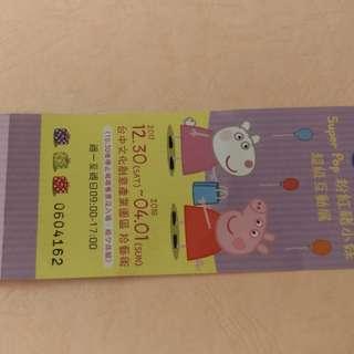 Peppa Pig 粉紅豬小妹互動展門票