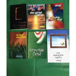 Tamil Books by Vairamuthu (set of 6)
