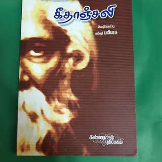 Tamil Books (Various Authors) set of 4