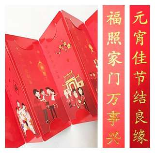 Special Fold Out Red Packets (Set of 8)
