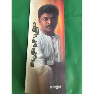 Tamil Book (Kirukalgal by R. Parthiban)