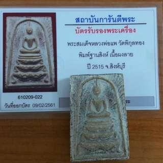 Lp Pae Somdej Taan sin Piset