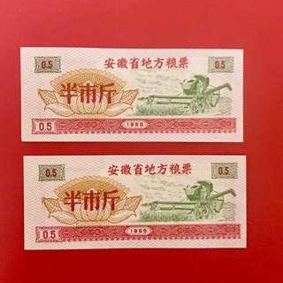 1969年安徽省毛主席語錄半市斤糧票