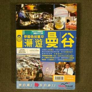 泰國通胡慧冲潮遊曼谷旅遊書