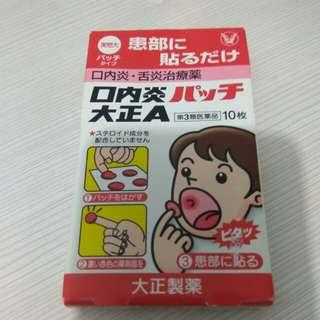 日本痱滋藥