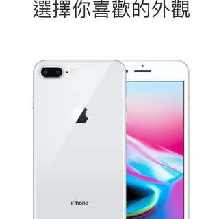 徵WANTED。。想要全新iPhone 8 plus 256 銀白色一部