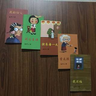 NanHua Pri School Note book (Limited edition)