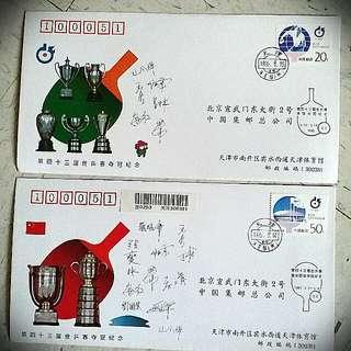 43屆世賽奪冠天津中國郵票 China stamp