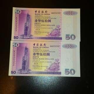 中國銀行發行50元鈔票