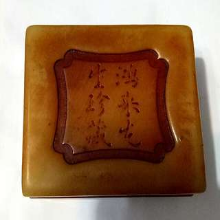 Shoushan Stone Stamp 寿山石印章