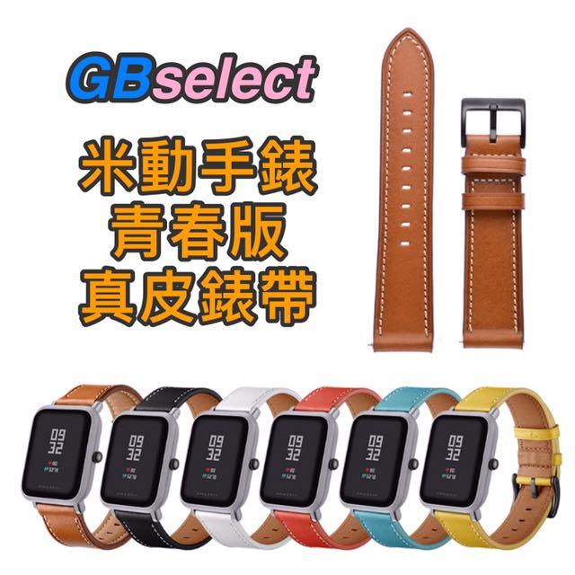 米動手錶青春版真皮腕帶