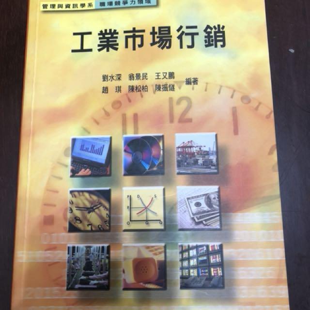 大學用書 工業市場行銷